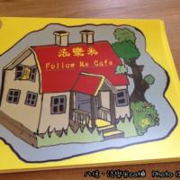 桃園市美食 餐廳 咖啡、茶 咖啡、茶其他 法樂米咖啡 照片