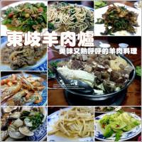桃園市美食 餐廳 火鍋 羊肉爐 東歧羊肉爐 照片