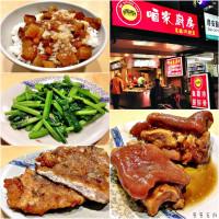 台北市美食 餐廳 中式料理 熱炒、快炒 咱家廚房 照片