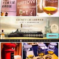 高雄市休閒旅遊 景點 展覽館 百富360度手工威士忌經典特展(高雄場) 照片