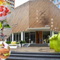 台中市美食 餐廳 異國料理 義式料理 叉子(乂子)餐廳 照片