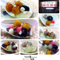 台北市美食 攤販 冰品、飲品 737傳統口味純手工綜合湯 照片