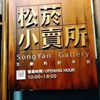 台北市美食 餐廳 咖啡、茶 松菸小賣所 照片