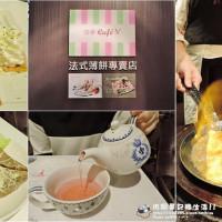 台北市美食 餐廳 飲料、甜品 法孚Cafe V誠品信義店B2 照片