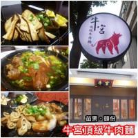苗栗縣美食 餐廳 中式料理 麵食點心 牛宮頂級牛肉麵 照片