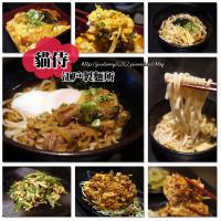 台北市美食 餐廳 異國料理 日式料理 猫侍 江戶製麵所 照片