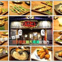 台北市美食 餐廳 異國料理 日式料理 武侍酒 日式居酒屋 照片