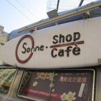台中市美食 餐廳 咖啡、茶 咖啡館 Sonne Shop & Cafe 照片