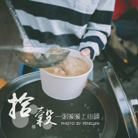 台南市美食 攤販 台式小吃 拾穀鹹粥 照片