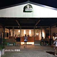 彰化縣美食 餐廳 異國料理 異國料理其他 8卦故事山-貓頭鷹廣場 照片