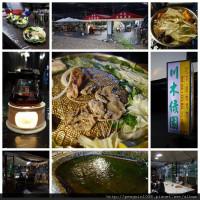 彰化縣美食 餐廳 火鍋 火鍋其他 川木綠園 照片