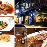 台北市美食 餐廳 異國料理 法式料理 兔卡蕾餐酒館 照片