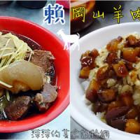 新北市美食 攤販 台式小吃 賴岡山羊肉 照片