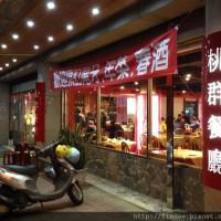 桃園市美食 餐廳 中式料理 客家菜 桃群餐廳 照片