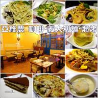 桃園市美食 餐廳 異國料理 義式料理 亞維農 咖啡 ▪ 義大利麵 ▪ 焗烤 照片
