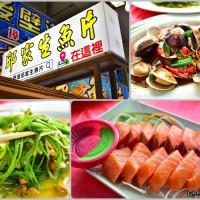 屏東縣美食 餐廳 中式料理 中式料理其他 邱家生魚片 照片