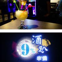 新北市美食 餐廳 餐廳燒烤 串燒 9%酒趴串燒Bar 照片