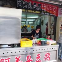 嘉義市美食 攤販 台式小吃 阿美臭豆腐 照片