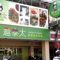 台南市美食 餐廳 異國料理 泰式料理 越泰太異國風味料理 照片