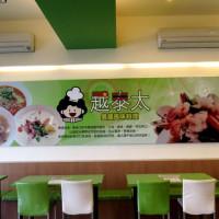 黑心喵娜在越泰太異國風味料理 pic_id=1173785