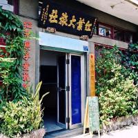 彰化縣美食 餐廳 咖啡、茶 咖啡館 紅葉食趣 照片