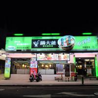 台中市美食 餐廳 火鍋 麻辣鍋 鍋大爺(一中店) 照片