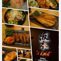 台北市美食 餐廳 異國料理 日式料理 阪本居食屋 照片