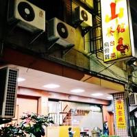 高雄市美食 餐廳 中式料理 台菜 田山餐廳 照片