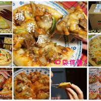 桃園市美食 餐廳 烘焙 烘焙其他 瑪莉屋口袋比薩 照片