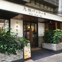 台北市美食 餐廳 飲料、甜品 九州鬆餅咖啡 Kyushu Pancake (台北富錦店) 照片