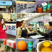 台北市美食 攤販 冰品、飲品 沐茗 照片