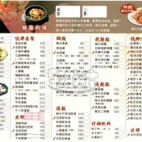 台中市美食 餐廳 異國料理 韓式料理 韓鄉韓式料理 照片
