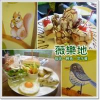 台中市美食 餐廳 咖啡、茶 咖啡、茶其他 薇樂地 照片