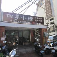台南市美食 餐廳 中式料理 川菜 四季小館 照片