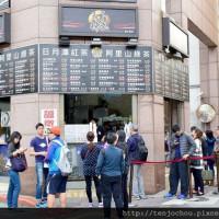 台北市美食 餐廳 咖啡、茶 天下佈武 照片
