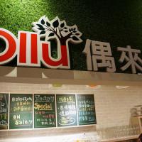 台中市美食 餐廳 異國料理 多國料理 偶來路Ollu 親子餐廳 兒童攝影 照片