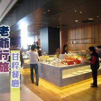 台南市美食 餐廳 異國料理 老爺行旅 甘粹義式餐廳 照片