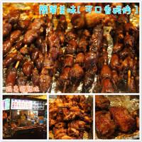 宜蘭縣美食 攤販 台式小吃 羅東夜市[可口香碳烤] 照片