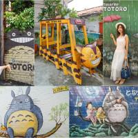 台南市休閒旅遊 景點 景點其他 大內龍貓公車站 照片