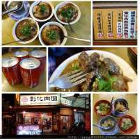 彰化縣美食 餐廳 中式料理 小吃 彰化西門肉圓 照片