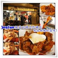 桃園市美食 餐廳 異國料理 韓式料理 Jagiya 親愛的 韓式炸雞 照片