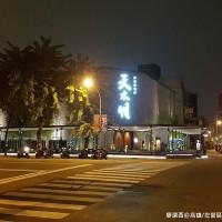 高雄市美食 餐廳 火鍋 天水玥 秘境鍋物殿 照片
