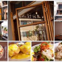 高雄市美食 餐廳 咖啡、茶 咖啡館 好食寓 bon appétit 照片
