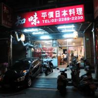 新北市美食 餐廳 異國料理 日式料理 知味平價日本料理 照片