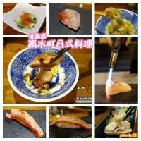 桃園市美食 餐廳 異國料理 日式料理 南木町割烹料理 照片