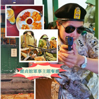 屏東縣美食 餐廳 火鍋 火鍋其他 麗貞館軍事主題餐廳 照片