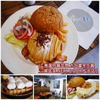 台北市美食 餐廳 異國料理 美式料理 鄰居家 NEXT DOOR (松菸店) 照片