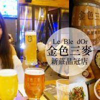 新北市美食 餐廳 飲酒 飲酒其他 金色三麥(新莊店) 照片