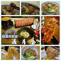 台北市美食 餐廳 中式料理 麵食點心 遇月全 照片