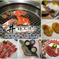 台中市美食 餐廳 餐廳燒烤 燒肉 老井極上燒肉 照片